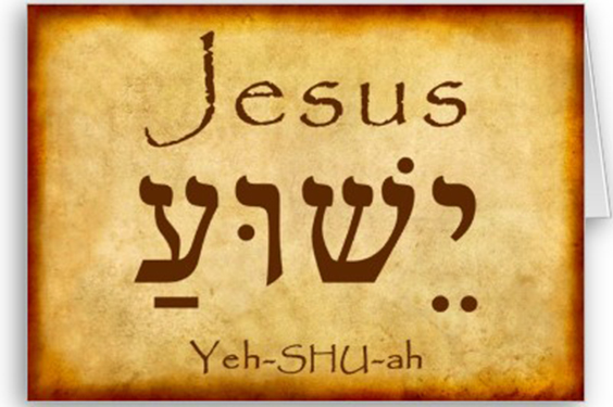 Jesus-or-Yeshua